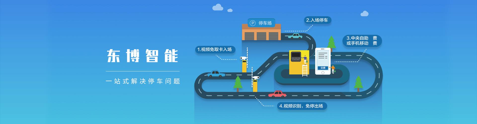 廣州智能停車管理